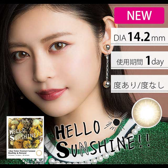 Pruly HELLO SUNSHINE!! 1 Day ShineBrown - 小さい兎USAGICONTACTカラコン通販 | 日本美瞳 | Japanese Color Contact Lenses Shop