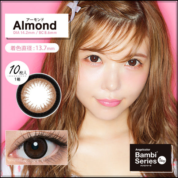 Bambi Series 1 Day Almond - 小さい兎USAGICONTACTカラコン通販 | 日本美瞳 | Japanese Color Contact Lenses Shop