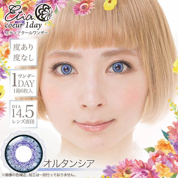 Etia 1 Day Ortansia オルタンシア - 小さい兎USAGICONTACTカラコン通販 | 日本美瞳 | Japanese Color Contact Lenses Shop