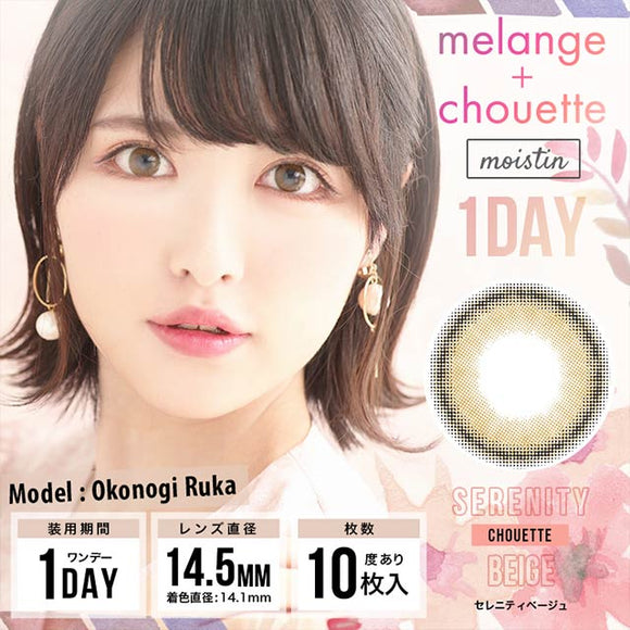 MELANGE + Chouette 1 Day SerenityBeige - 小さい兎USAGICONTACTカラコン通販 | 日本美瞳 | Japanese Color Contact Lenses Shop