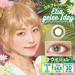 Etia.Gelee 1 Day KiwiGelee - 小さい兎USAGICONTACTカラコン通販 | 日本美瞳 | Japanese Color Contact Lenses Shop
