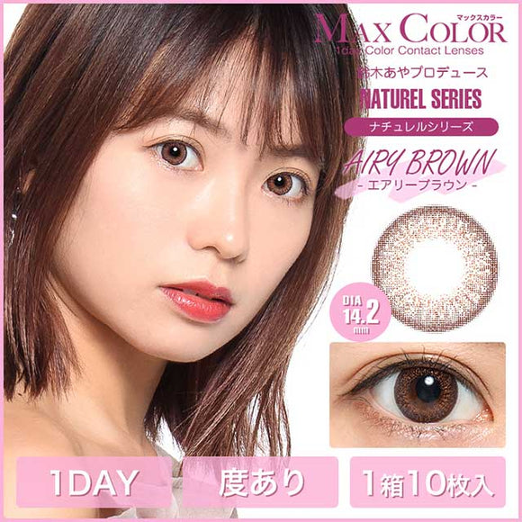 Max Color 1 Day AiryBrown - 小さい兎USAGICONTACTカラコン通販 | 日本美瞳 | Japanese Color Contact Lenses Shop