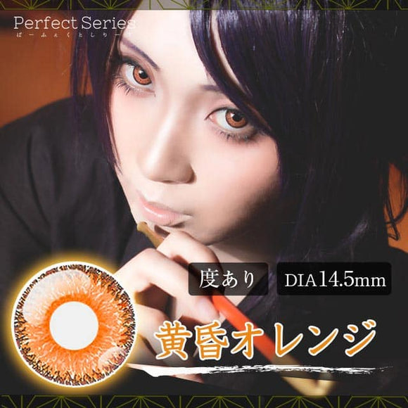 PerfectSeries 1 Day 昏オレンジ - 小さい兎USAGICONTACTカラコン通販 | 日本美瞳 | Japanese Color Contact Lenses Shop