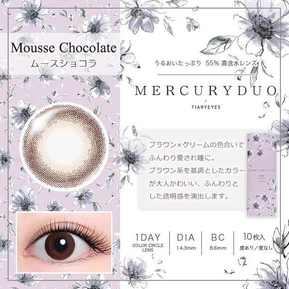 Mercuryduo 1 Day MousseChocolate - 小さい兎USAGICONTACTカラコン通販 | 日本美瞳 | Japanese Color Contact Lenses Shop