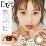 Diya 1 Day EmmaChocolat - 小さい兎USAGICONTACTカラコン通販 | 日本美瞳 | Japanese Color Contact Lenses Shop
