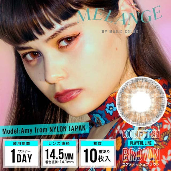 MELANGE 1 Day CoquettishBrown - 小さい兎USAGICONTACTカラコン通販 | 日本美瞳 | Japanese Color Contact Lenses Shop