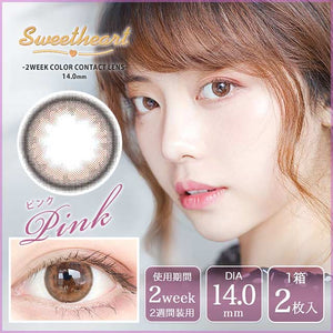 Sweetheart 2 Week Pink - 小さい兎USAGICONTACTカラコン通販 | 日本美瞳 | Japanese Color Contact Lenses Shop