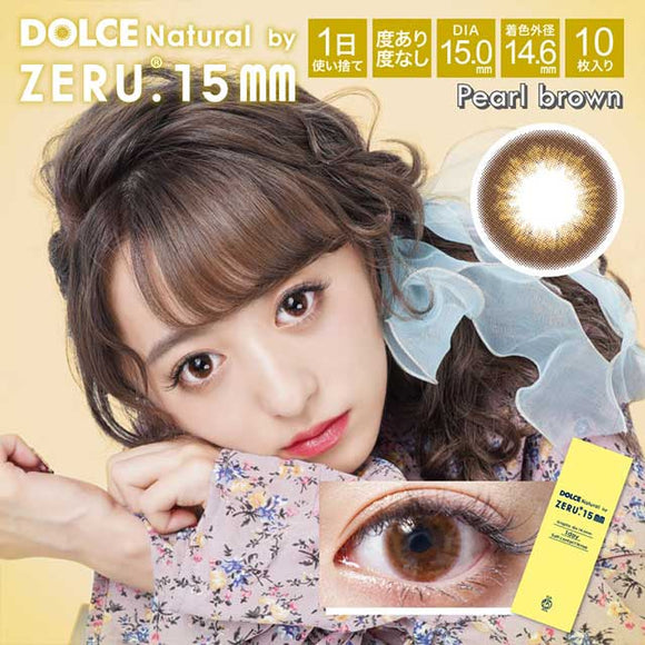DOLCE Natural by ZERU 1 Day PearlBrown - 小さい兎USAGICONTACTカラコン通販 | 日本美瞳 | Japanese Color Contact Lenses Shop