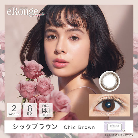 eRouge 2 Week ChicBrown - 小さい兎USAGICONTACTカラコン通販 | 日本美瞳 | Japanese Color Contact Lenses Shop