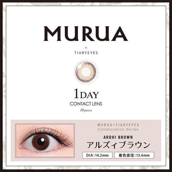 Murua 1 Day ArdhiBrown - 小さい兎USAGICONTACTカラコン通販 | 日本美瞳 | Japanese Color Contact Lenses Shop