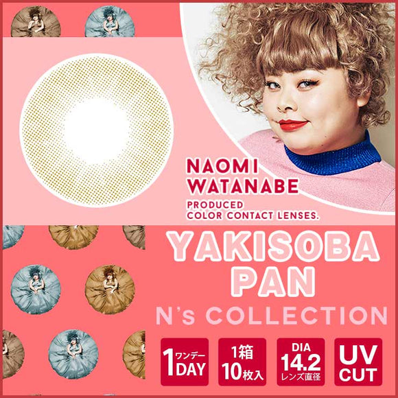 N's Collection 1 Day YakisobaPan - 小さい兎USAGICONTACTカラコン通販 | 日本美瞳 | Japanese Color Contact Lenses Shop