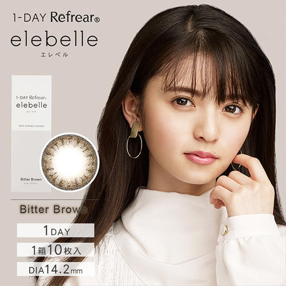 Ele Belle by Refrear 1 Day BitterBrown - 小さい兎USAGICONTACTカラコン通販 | 日本美瞳 | Japanese Color Contact Lenses Shop