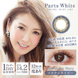 Parts White 1 Day #02 Melty Navy - 小さい兎USAGICONTACTカラコン通販 | 日本美瞳 | Japanese Color Contact Lenses Shop