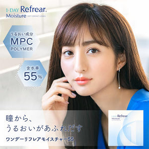 Refrear Moisture55 1 Day - 小さい兎USAGICONTACTカラコン通販 | 日本美瞳 | Japanese Color Contact Lenses Shop