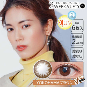 VUETY UV 2 Week YokohamaBrown - 小さい兎USAGICONTACTカラコン通販 | 日本美瞳 | Japanese Color Contact Lenses Shop