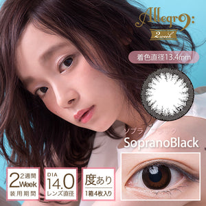 Allegro 2 Week SopranoBlack - 小さい兎USAGICONTACTカラコン通販 | 日本美瞳 | Japanese Color Contact Lenses Shop
