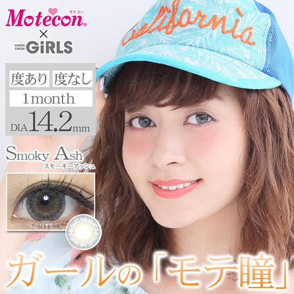 Motecon x CHOKICHOKI Girls Monthly Smoky Ash - 小さい兎USAGICONTACTカラコン通販 | 日本美瞳 | Japanese Color Contact Lenses Shop