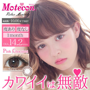 Motecon Relax Monthly Pink Chocolat - 小さい兎USAGICONTACTカラコン通販 | 日本美瞳 | Japanese Color Contact Lenses Shop