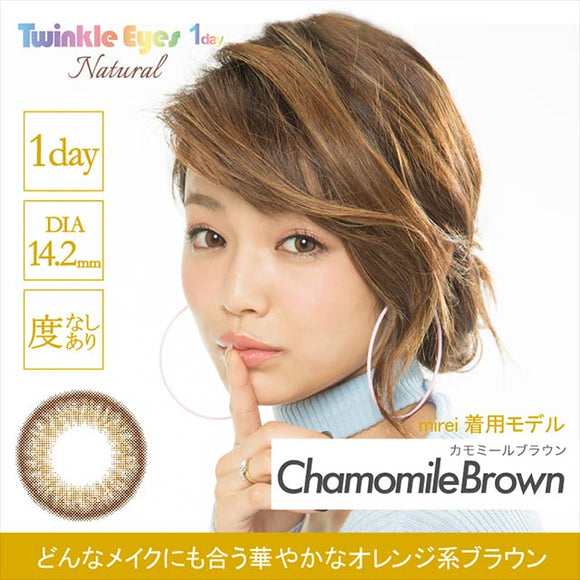 TwinkleEyes 1 Day Natural ChamomileBrown - 小さい兎USAGICONTACTカラコン通販 | 日本美瞳 | Japanese Color Contact Lenses Shop