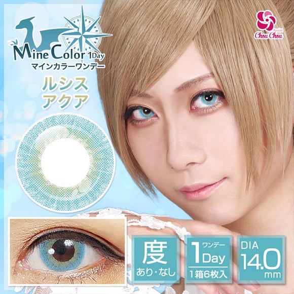 MineColor 1 Day LucisAqua - 小さい兎USAGICONTACTカラコン通販 | 日本美瞳 | Japanese Color Contact Lenses Shop
