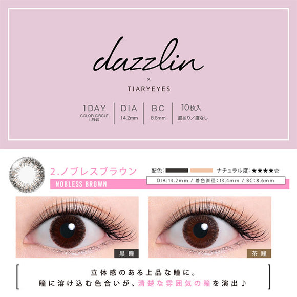 Dazzlin 1 Day NoblessBrown - 小さい兎USAGICONTACTカラコン通販 | 日本美瞳 | Japanese Color Contact Lenses Shop