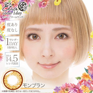 Etia 1 Day MontBlanc モンブラン - 小さい兎USAGICONTACTカラコン通販 | 日本美瞳 | Japanese Color Contact Lenses Shop