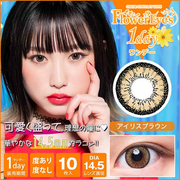 Flowereyes 1 Day IrisBrown - 小さい兎USAGICONTACTカラコン通販 | 日本美瞳 | Japanese Color Contact Lenses Shop