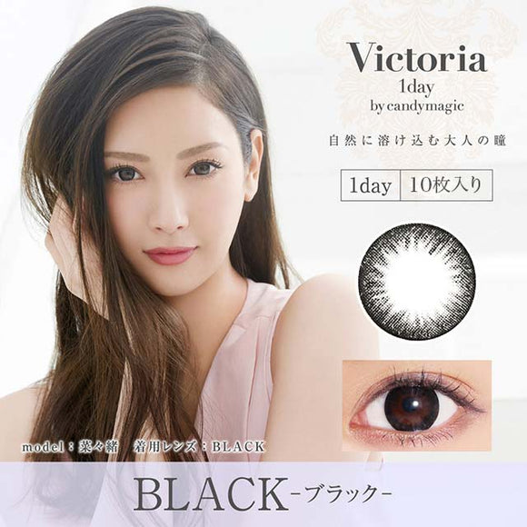 Victoria 1 Day Black - 小さい兎USAGICONTACTカラコン通販 | 日本美瞳 | Japanese Color Contact Lenses Shop