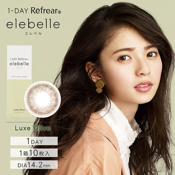 Ele Belle by Refrear 1 Day LuxeOlive - 小さい兎USAGICONTACTカラコン通販 | 日本美瞳 | Japanese Color Contact Lenses Shop