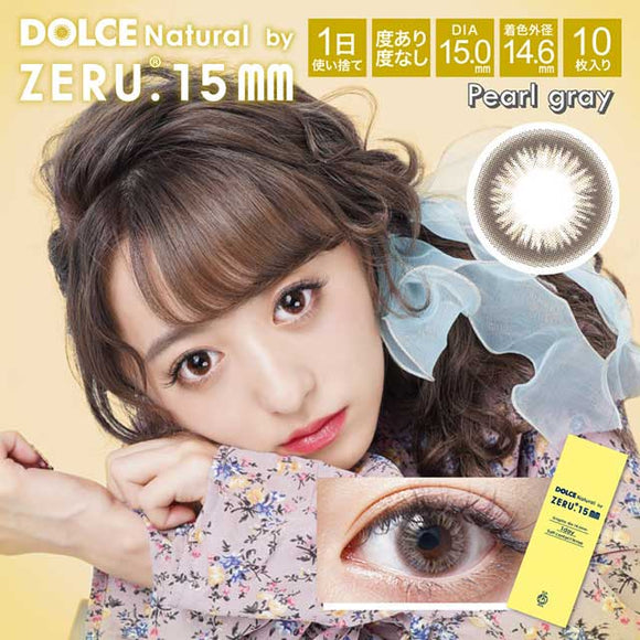 DOLCE Natural by ZERU 1 Day PearlGray - 小さい兎USAGICONTACTカラコン通販 | 日本美瞳 | Japanese Color Contact Lenses Shop