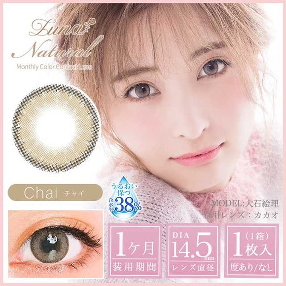 Luna Natural Monthly Chai - 小さい兎USAGICONTACTカラコン通販 | 日本美瞳 | Japanese Color Contact Lenses Shop