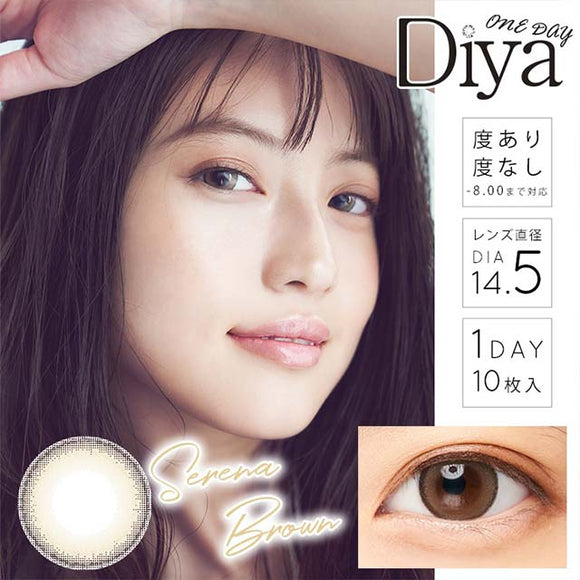 Diya 1 Day SerenaBrown - 小さい兎USAGICONTACTカラコン通販 | 日本美瞳 | Japanese Color Contact Lenses Shop
