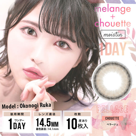 MELANGE + Chouette 1 Day Bellage - 小さい兎USAGICONTACTカラコン通販 | 日本美瞳 | Japanese Color Contact Lenses Shop
