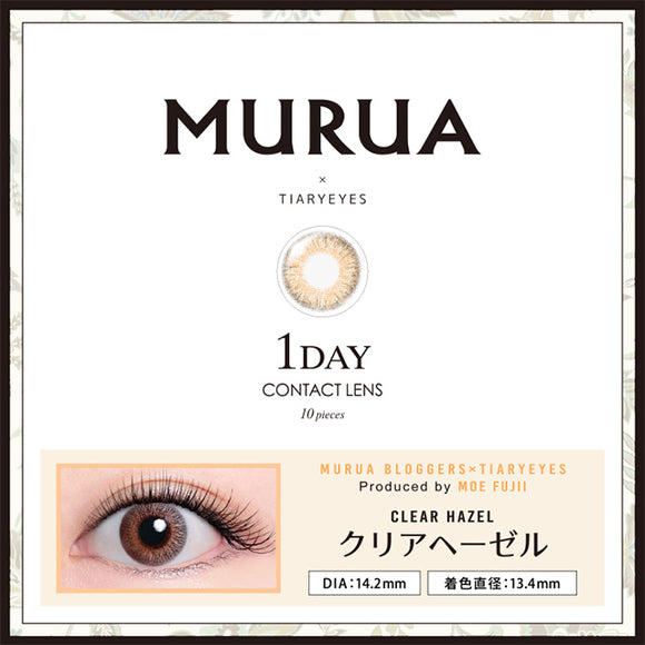 Murua 1 Day ClearHazel - 小さい兎USAGICONTACTカラコン通販 | 日本美瞳 | Japanese Color Contact Lenses Shop