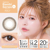 Bambi Series Natural 1 Day PureBrown - 小さい兎USAGICONTACTカラコン通販 | 日本美瞳 | Japanese Color Contact Lenses Shop