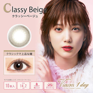 Viewm 1 Day ClassyBeige - 小さい兎USAGICONTACTカラコン通販 | 日本美瞳 | Japanese Color Contact Lenses Shop