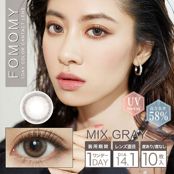 Fomomy 1 Day MixGray - 小さい兎USAGICONTACTカラコン通販 | 日本美瞳 | Japanese Color Contact Lenses Shop