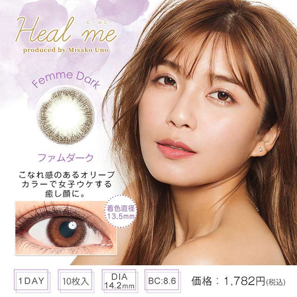 Heal Me 1 Day FemmeDark - 小さい兎USAGICONTACTカラコン通販 | 日本美瞳 | Japanese Color Contact Lenses Shop