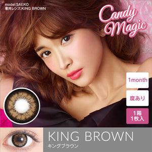 Candy Magic Monthly King Series Brown - 小さい兎USAGICONTACTカラコン通販 | 日本美瞳 | Japanese Color Contact Lenses Shop