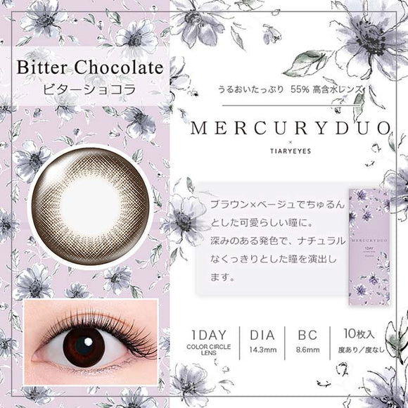 Mercuryduo 1 Day BitterChocolate - 小さい兎USAGICONTACTカラコン通販 | 日本美瞳 | Japanese Color Contact Lenses Shop