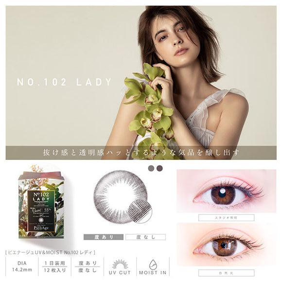PienAge 1 Day 55% UV & Moist NO.102 Lady - 小さい兎USAGICONTACTカラコン通販 | 日本美瞳 | Japanese Color Contact Lenses Shop