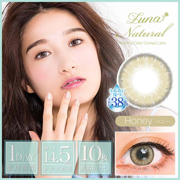 Luna Natural 1 Day Honey - 小さい兎USAGICONTACTカラコン通販 | 日本美瞳 | Japanese Color Contact Lenses Shop