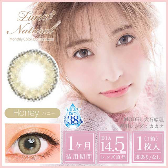 Luna Natural Monthly Honey - 小さい兎USAGICONTACTカラコン通販 | 日本美瞳 | Japanese Color Contact Lenses Shop