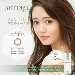 Artiral 1 Day Orche - 小さい兎USAGICONTACTカラコン通販 | 日本美瞳 | Japanese Color Contact Lenses Shop
