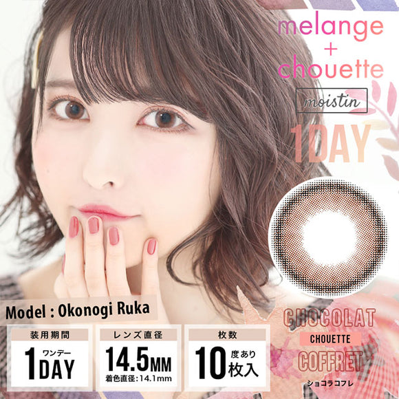MELANGE + Chouette 1 Day ChocolatCoffre - 小さい兎USAGICONTACTカラコン通販 | 日本美瞳 | Japanese Color Contact Lenses Shop