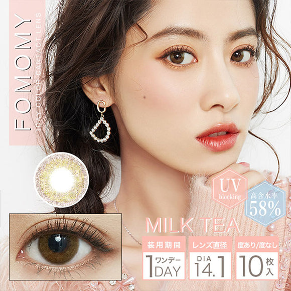 Fomomy 1 Day MilkTea - 小さい兎USAGICONTACTカラコン通販 | 日本美瞳 | Japanese Color Contact Lenses Shop