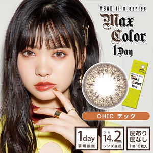 Max Color 1 Day BADfilmseries CHIC - 小さい兎USAGICONTACTカラコン通販 | 日本美瞳 | Japanese Color Contact Lenses Shop