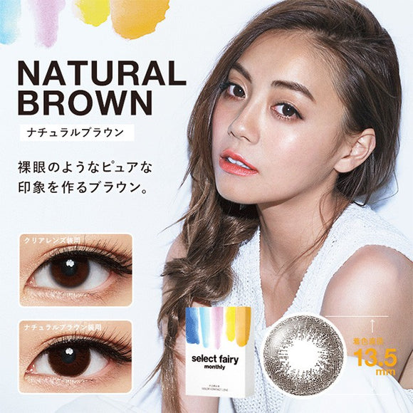 SelectFairy Monthly NaturalBrown - 小さい兎USAGICONTACTカラコン通販 | 日本美瞳 | Japanese Color Contact Lenses Shop