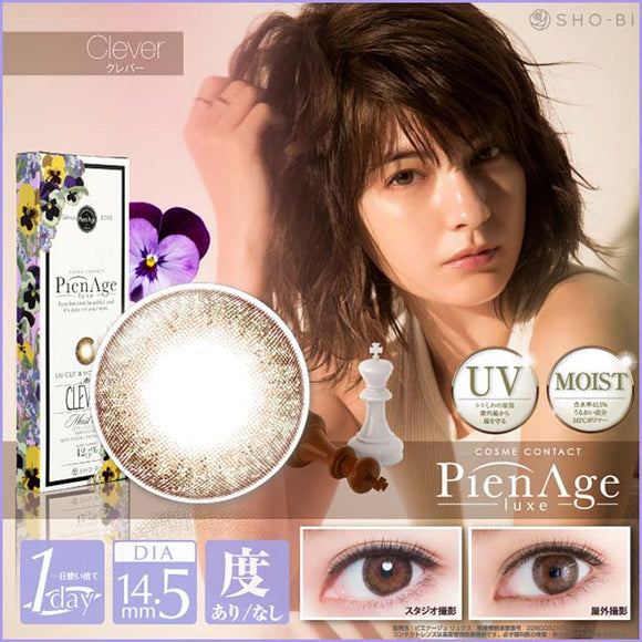 PienAge Luxe 1 Day Clever - 小さい兎USAGICONTACTカラコン通販 | 日本美瞳 | Japanese Color Contact Lenses Shop