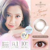 Decorative Eyes Veil UV 1 Day AlmondBeige - 小さい兎USAGICONTACTカラコン通販 | 日本美瞳 | Japanese Color Contact Lenses Shop